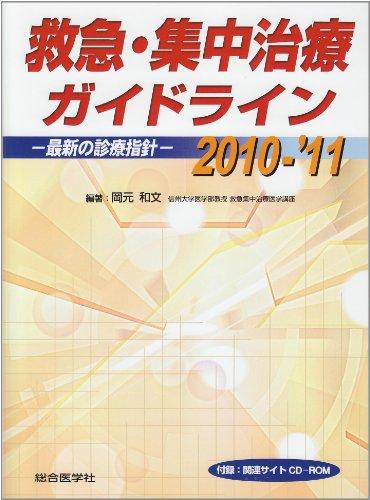 救急・集中治療ガイドライン 2010-'11 -最新の診療指針-の詳細を見る