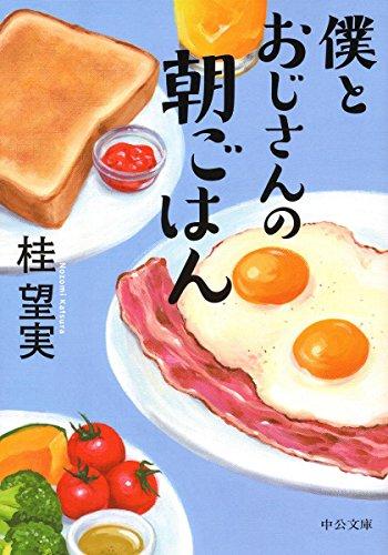 僕とおじさんの朝ごはん (中公文庫)