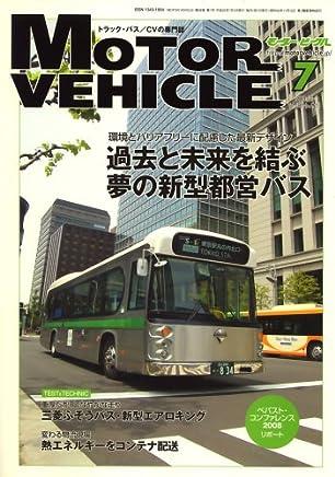 Motor Vehicle (モータービークル) 2008年 07月号 [雑誌]