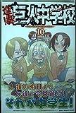 進撃!巨人中学校(10) (講談社コミックス)