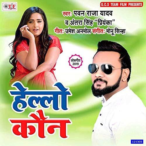 Antra Singh Priyanka feat. Pawan Raja Yadav
