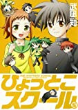 ひょっとこスクール(5)(完) (ガンガンコミックス)
