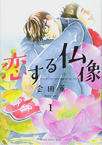 恋する仏像(1) (KCx) - 会田 薫