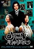 Sweet Rain 死神の精度 スタンダード・エディション[DVD]