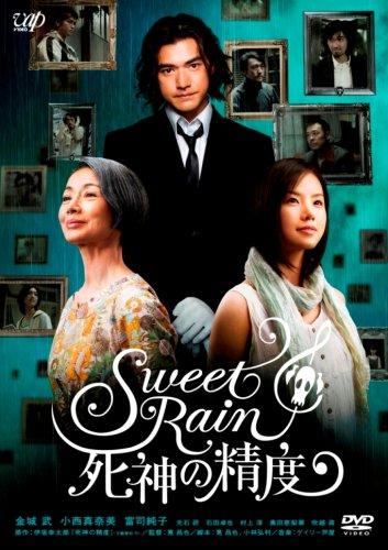 『Sweet Rain 死神の精度 スタンダード・エディション [DVD]』のトップ画像
