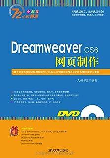 Dreamweaver CS6网页制作(全彩版)(附DVD光盘)