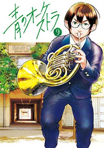 青のオーケストラ 第09巻