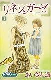 リネンとガーゼ 1 (りぼんマスコットコミックス)