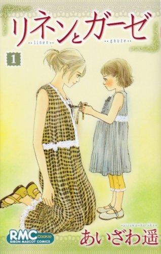 リネンとガーゼ 1 (りぼんマスコットコミックス)の詳細を見る