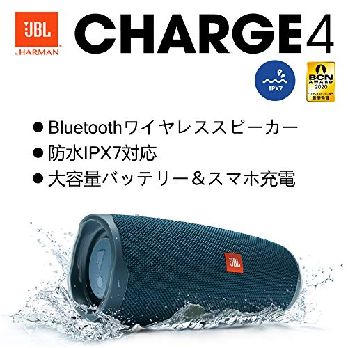 JBLCHARGE4BluetoothスピーカーIPX7防水/USBType-C充電/パッシブラジエーター搭載ブルーJBLCHARGE4BLU【国内正規品/メーカー1年保証付き】