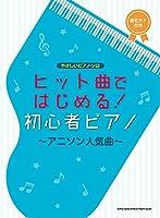 やさしいピアノ・ソロ ヒット曲ではじめる! 初心者ピアノ~アニソン人気曲~
