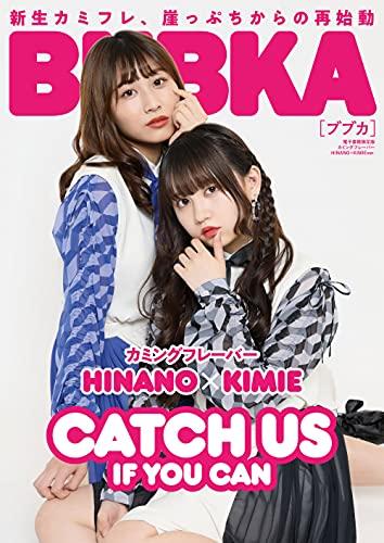 BUBKA 2021年8月号電子書籍限定版「カミングフレーバー HINANO×KIMIE ver.」 [雑誌] BUBKA(ブブカ)