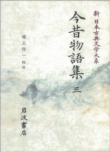 今昔物語集 3 (新 日本古典文学大系)