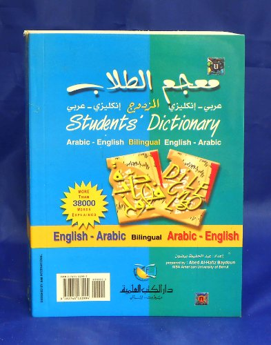 Student's Dictionary Arabic = English