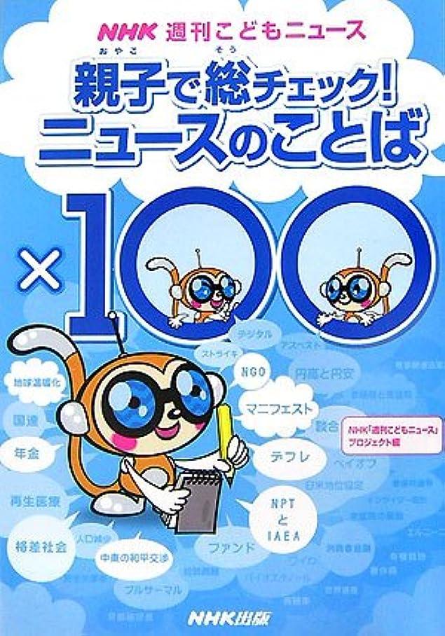 承知しました勝利した単語親子で総チェック!ニュースのことば×100 (NHK週刊こどもニュース)