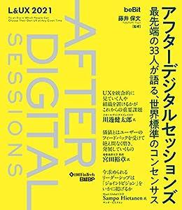 [藤井 保文]のアフターデジタルセッションズ 最先端の33人が語る、世界標準のコンセンサス
