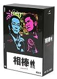 相棒 season 4 DVD-BOXII(6枚組)[SD-F2584][DVD]