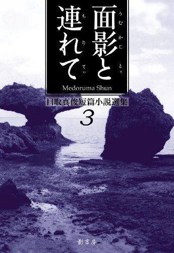 面影と連れて(うむかじとぅちりてぃ) (目取真俊短篇小説選集3)