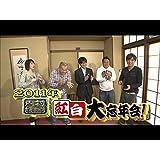 #124『2011紅白大忘年会!』