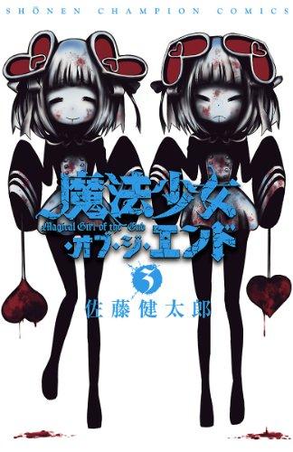 魔法少女・オブ・ジ・エンド 3 (少年チャンピオン・コミックス) - 佐藤健太郎