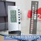 デジタル天気予報時計 ウェザーステーション 【時計/アラーム/カレンダー/温度/湿度/天気予報機能付き!】 スリムタイプ