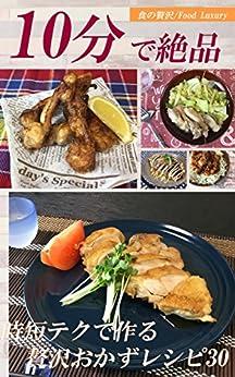 [食の贅沢/Food Luxury]の10分で絶品 時短テクで作る贅沢おかずレシピ30 (料理本)