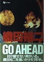 織田裕二 GO AHEAD