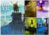 角川文庫 カドフェス2020 「鹿の王」シリーズ5冊セット