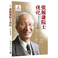 China Aerospace Academy biography books: biographies academician Zhang Lvqian(Chinese Edition)