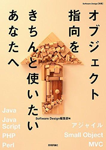 オブジェクト指向をきちんと使いたいあなたへ (Software Design別冊)の詳細を見る