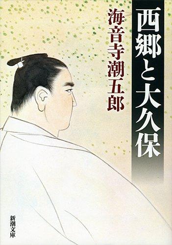 新潮社『西郷と大久保』
