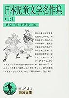日本児童文学名作集〈上〉 (岩波文庫)
