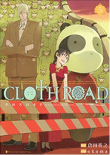 CLOTH ROAD 5 (ヤングジャンプコミックス)の詳細を見る