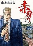赤狩り THE RED RAT IN HOLLYWOOD (9)