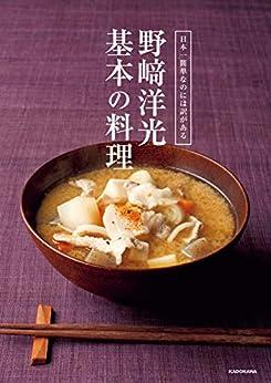[野崎 洋光]の日本一簡単なのには訳がある 野崎洋光 基本の料理