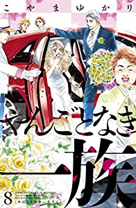 やんごとなき一族(8) (Kissコミックス)