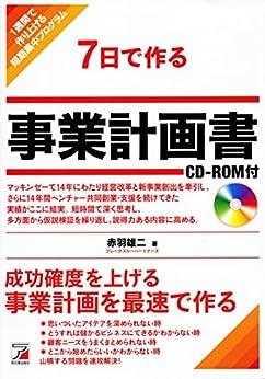 [赤羽 雄二]の7日で作る事業計画書 CD-ROM付 (アスカビジネス)