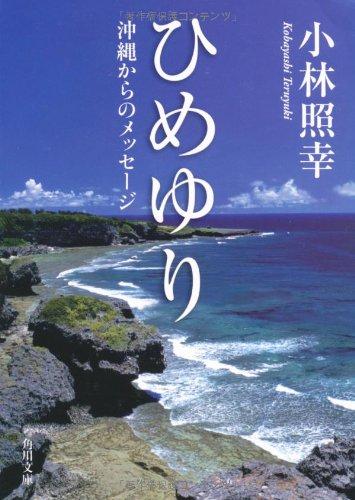 ひめゆり 沖縄からのメッセージ (角川文庫)の詳細を見る