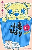 小春びよりnew(4) (講談社コミックス別冊フレンド)