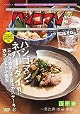「ハシゴマン」山手線~恵比寿・渋谷・原宿~[DVD]