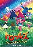 トロールズ:シング・ダンス・ハグ! DVD-BOX Part1[DVD]