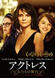 アクトレス ~女たちの舞台~[DVD]