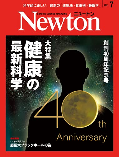 Newton 2021年7月号