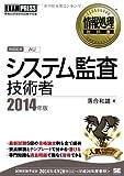 情報処理教科書 システム監査技術者 2014年版 (EXAMPRESS)