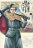 ふしぎの国のバード 4巻 (ハルタコミックス)