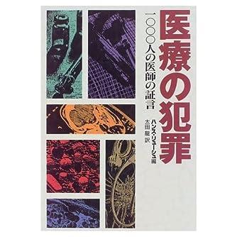 カラスの死骸はなぜ見あたらないのか―あなたの常識がひっくり返る本 (KAWADE夢文庫)