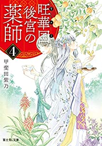 旺華国後宮の薬師 4 (富士見L文庫)