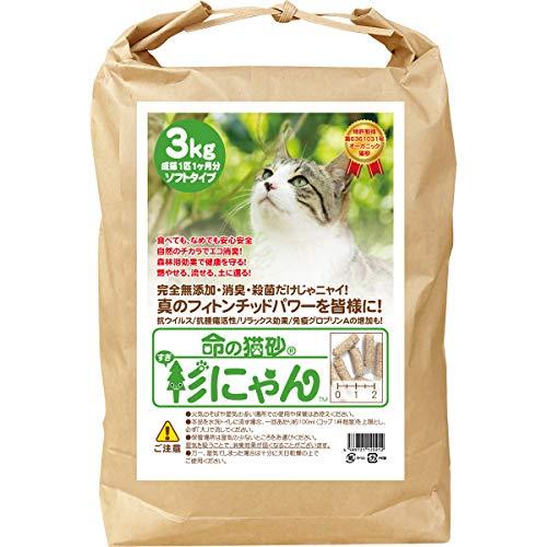 命の猫砂 ソフトタイプ 無添加 木質ペレット オーガニック ウイルス対策 免疫力アップ 猫砂 猫トイレ (3kg/...