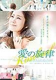 愛の旋律[DVD]