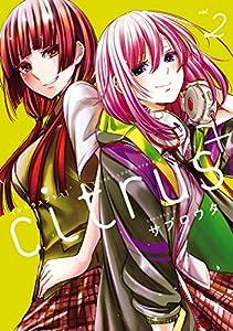 citrus +: 2【カラーイラスト特典付】 (百合姫コミックス)